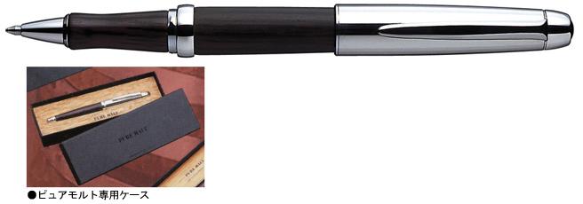 ピュアモルト オークウッド・プレミアム・エディション 加圧ボールペン 縮小画像2