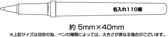 ピュアモルト オークウッド・プレミアム・エディション 加圧ボールペン 縮小画像3