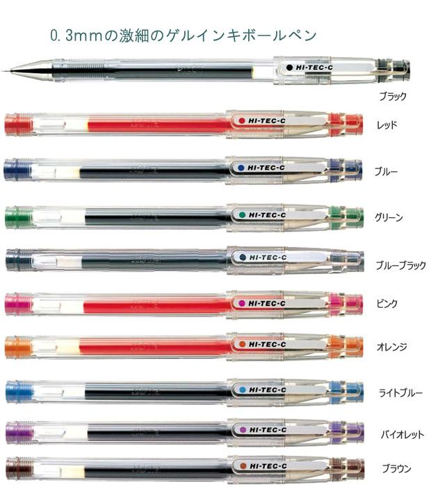 ハイテックC03ゲルインキボールペン 0.3ミリ激細(ベーシック) 縮小画像2