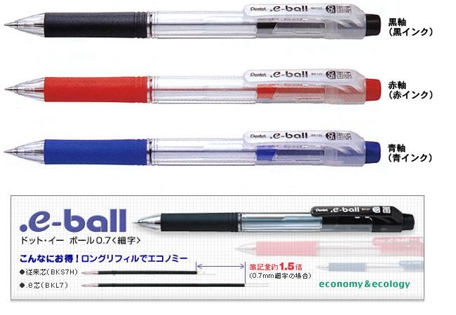 .eボール0.5<極細> 縮小画像2