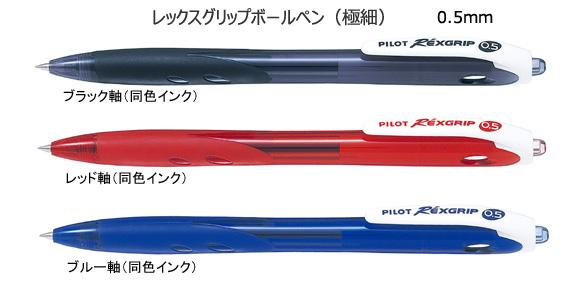 レックスグリップボールペン(極細) 縮小画像2
