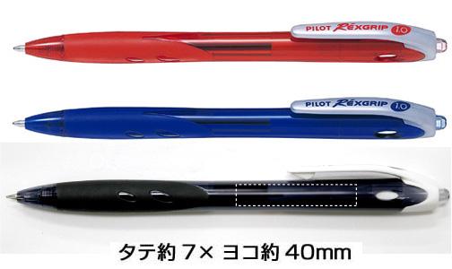 レックスグリップボールペン(極細) 縮小画像3