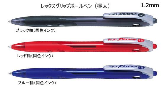 レックスグリップボールペン(極太) 縮小画像2