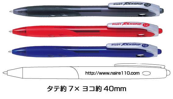レックスグリップボールペン(極太) 縮小画像3