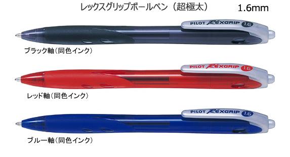 レックスグリップボールペン(超極太) 縮小画像2