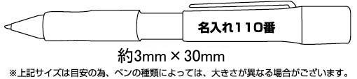 印鑑付きボールペン ピュアモルト 加圧式 縮小画像3