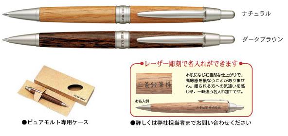 ピュアモルトスリム細軸 シャープペン 縮小画像2