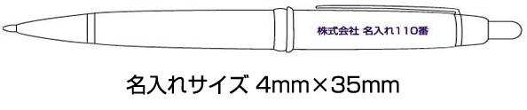ピュアモルト スリム細軸 ボールペン 縮小画像3