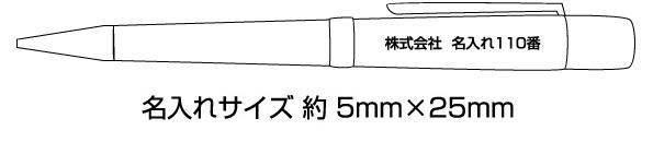 印鑑付きボールペン ピュアモルト(メールオーダー式) 縮小画像3