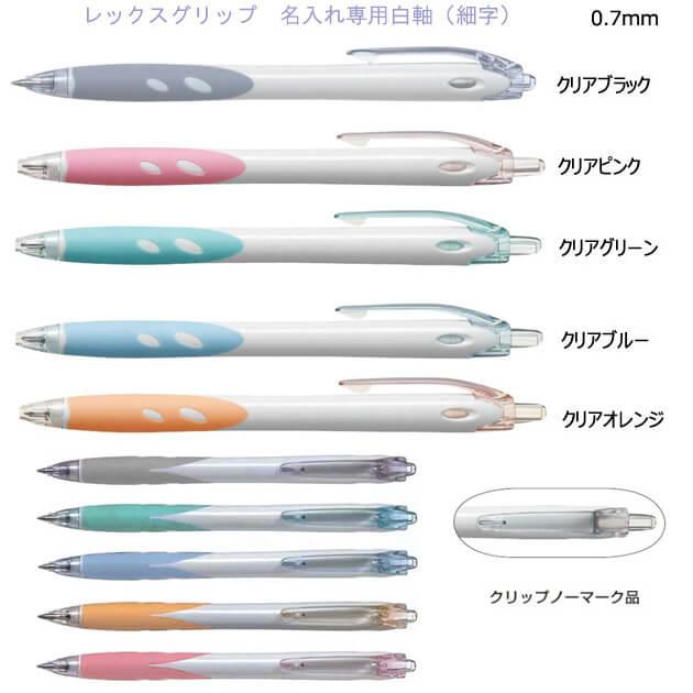 レックスグリップボールペン(細軸) 名入れ専用白軸0.7mm 縮小画像2