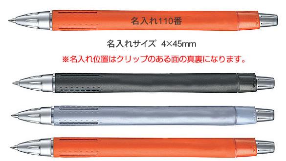 ジェットストリーム ラバーボディ 油性ボールペン 0.7mm 縮小画像3