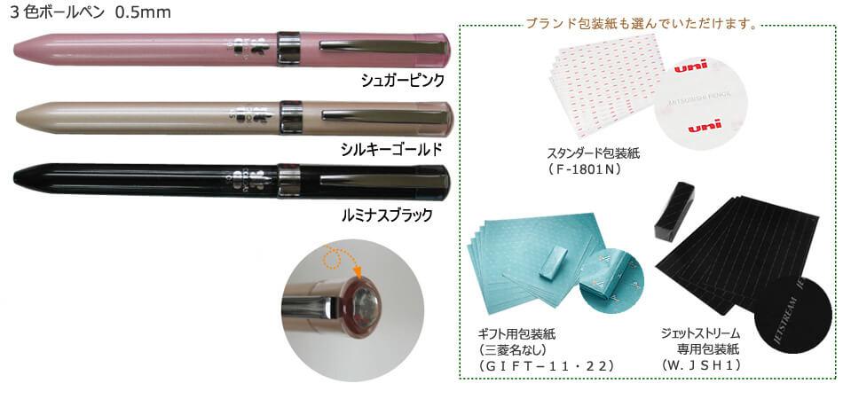 F・SERIES ジェットストリーム 極細 3色ボールペン 0.5mm 縮小画像2