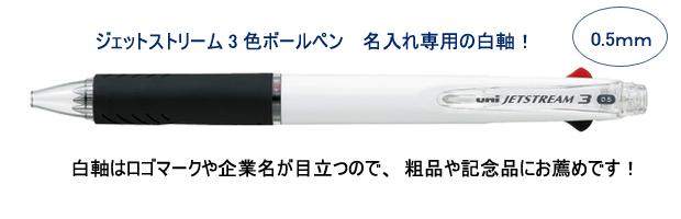 ジェットストリーム 3色ボールペン 0.5mm 名入れ専用白軸 縮小画像2