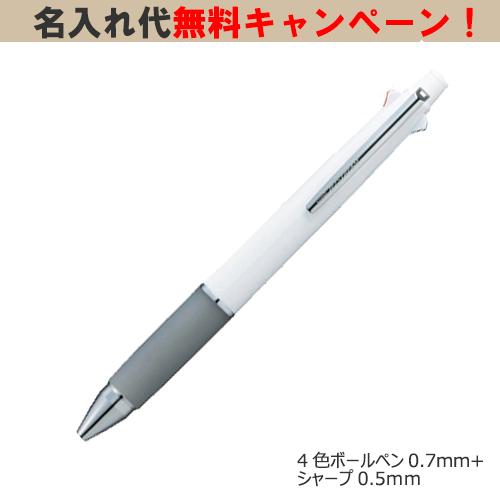 ジェットストリーム 4色ボールペン0.7mm+シャープ 白軸の画像