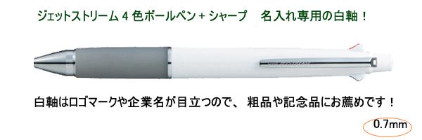 ジェットストリーム 4色ボールペン0.7mm+シャープ 白軸 縮小画像2