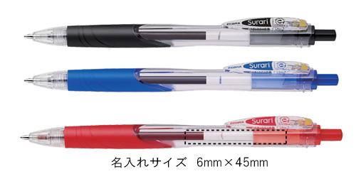 エマルジョンボールペン スラリ 1.0ミリ【Surari】 縮小画像3