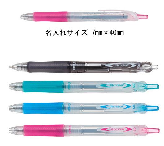 アクロボール150極細 0.5 油性ボールペン 縮小画像3