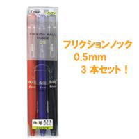 フリクションボール ノック  05 3色セット<消えるボールペン>の画像