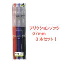 フリクションボール ノック  07 3色セット<消えるボールペン>の画像