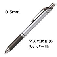 ノック式エナージェル  ニードルチップボールペン 名入れ専用軸 0.5mmの画像