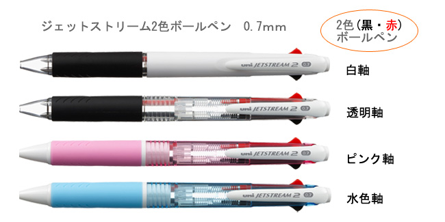 ジェットストリーム 2色ボールペン 0.7mm  縮小画像2