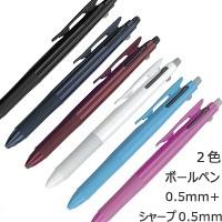 サラサ2+SB 2色ボールペン(0.5mm)+シャープの画像