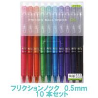 フリクションボール ノック 0.5mm 10色セット<消えるボールペン>の画像