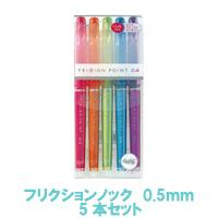 フリクションポイント04 5色セット ゲルインクボールペン 超極細の画像