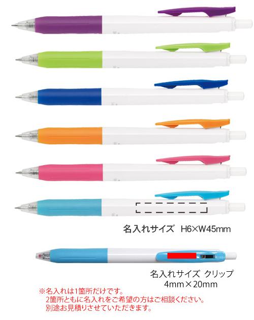 サラサクリップ ホワイト ボールペン 0.5mm 縮小画像3