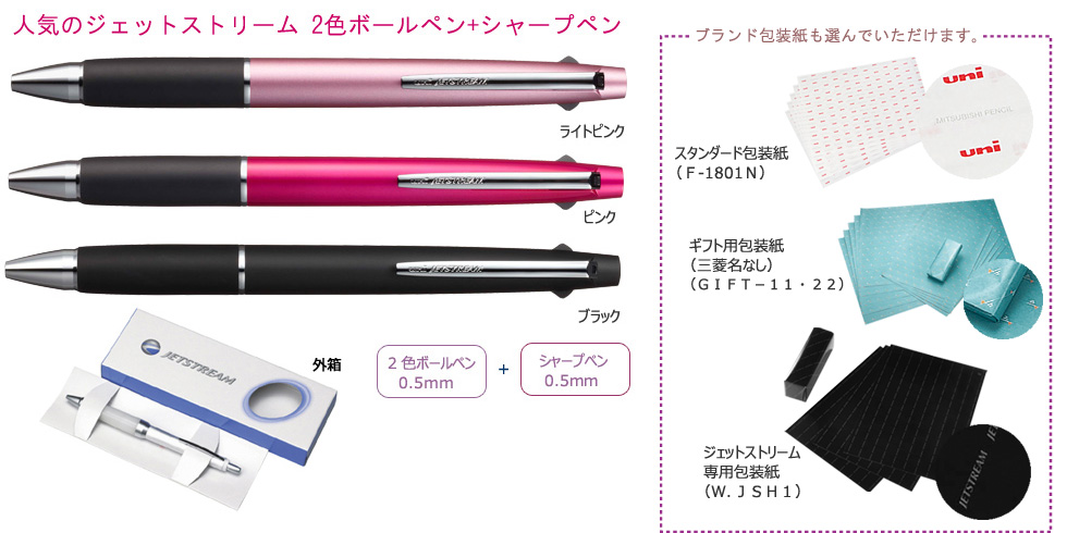 ジェットストリーム 2&1ボールペン0.5mm+シャープ 縮小画像2