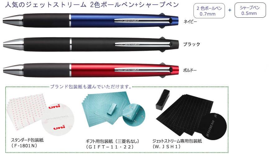 ジェットストリーム 2&1ボールペン0.7mm+シャープ 縮小画像2