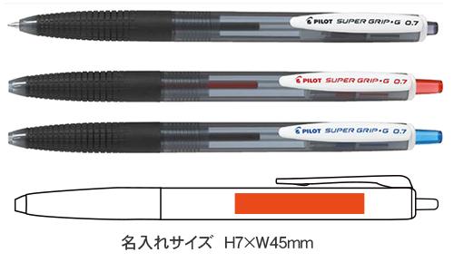 スーパーグリップG ノック式ボールペン0.7mm 縮小画像3