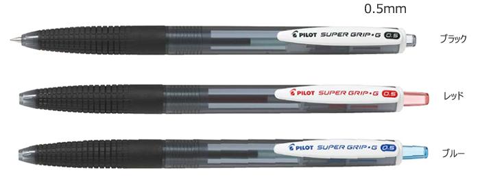 スーパーグリップG ノック式ボールペン0.5mm 縮小画像2