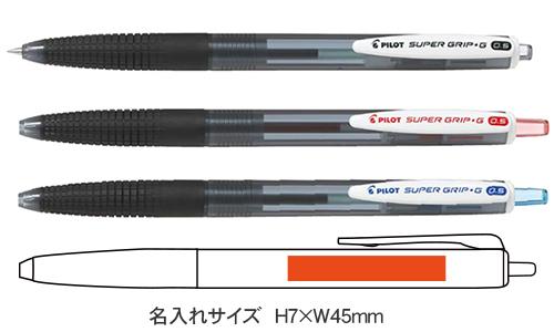 スーパーグリップG ノック式ボールペン0.5mm 縮小画像3