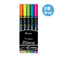 蛍コート80 5色セット(蛍光ペン)の画像