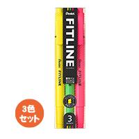 フィットライン 蛍光ペン 3本セットの画像