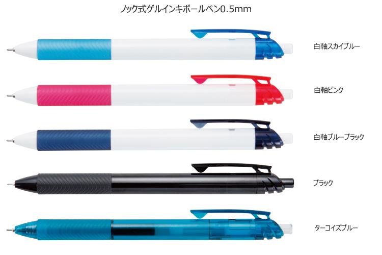 エナージェルS ノック式ゲルインキボールペン0.5m 名入れ専用軸 縮小画像2