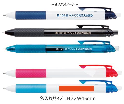 エナージェルS ノック式ゲルインキボールペン0.5m 名入れ専用軸 縮小画像3