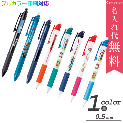 エナージェルS ノック式ゲルインキボールペン0.5mmフルカラー代込みの画像