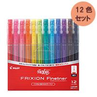 フリクション ファンライナー 12色セットの画像