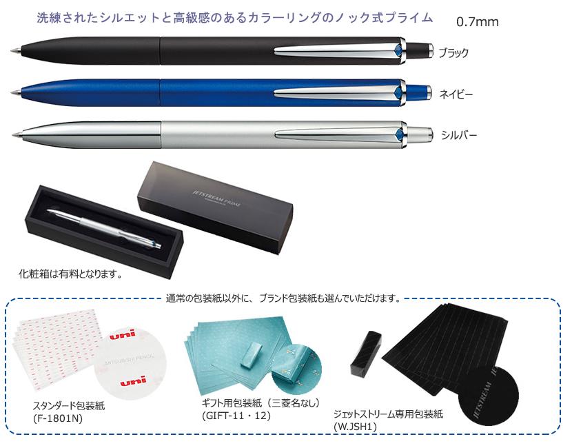 ジェットストリーム プライム ノック式シングルボールペン 0.7mm 縮小画像2