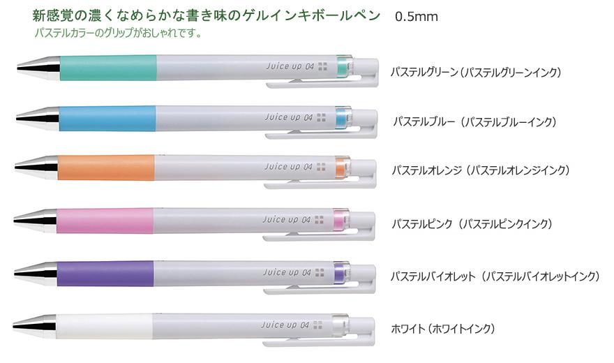 ジュースアップ04(極細) ゲルインキボールペン パステルカラー 縮小画像2