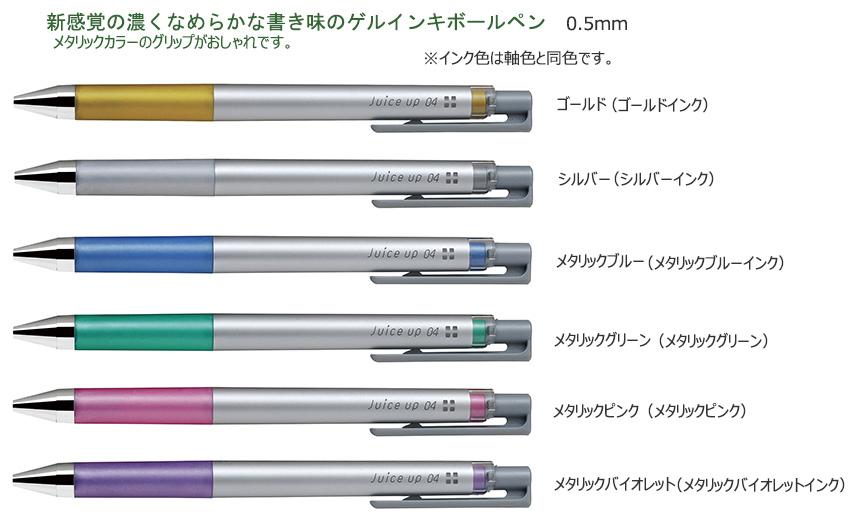 ジュースアップ04(極細) ゲルインキボールペン メタリックカラー 縮小画像2