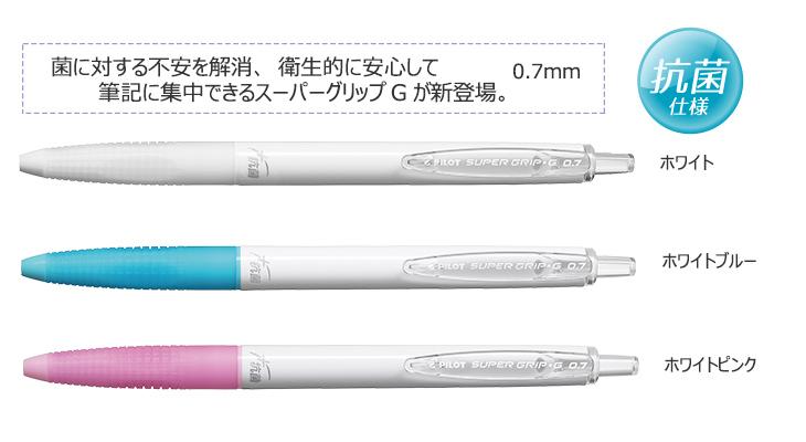 スーパーグリップG 油性ボールペン【抗菌仕様】白軸0.7mm 縮小画像2