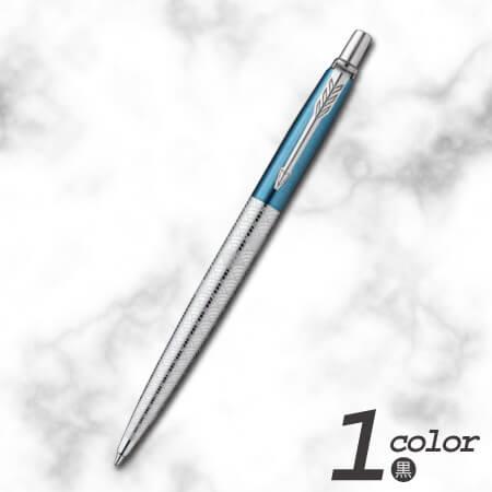 パーカー ジョッター スペシャルエディション CTボールペン ブルーの画像