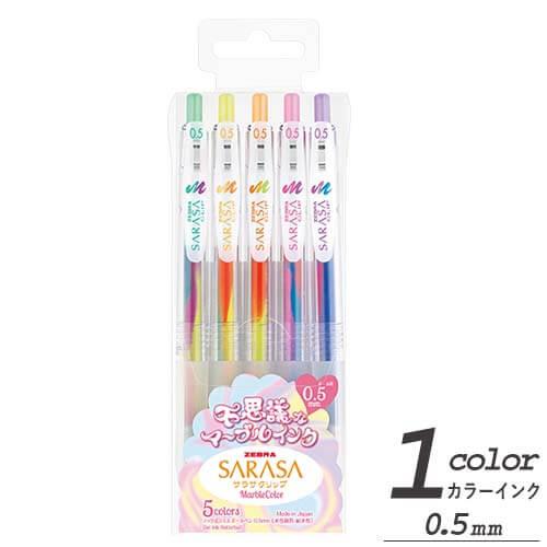 サラサクリップ0.5 ジェルボールペン マーブルカラー 5色セットの画像