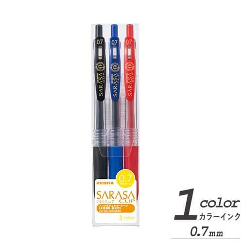 サラサクリップ0.7 ジェルボールペン 3色セットの画像