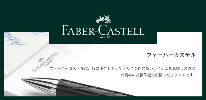 FABER-CASTELLの画像