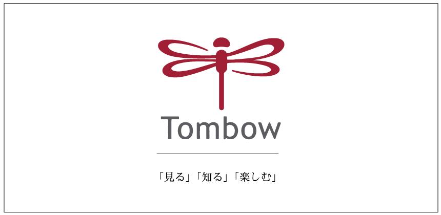 トンボ鉛筆(Tombow)の画像