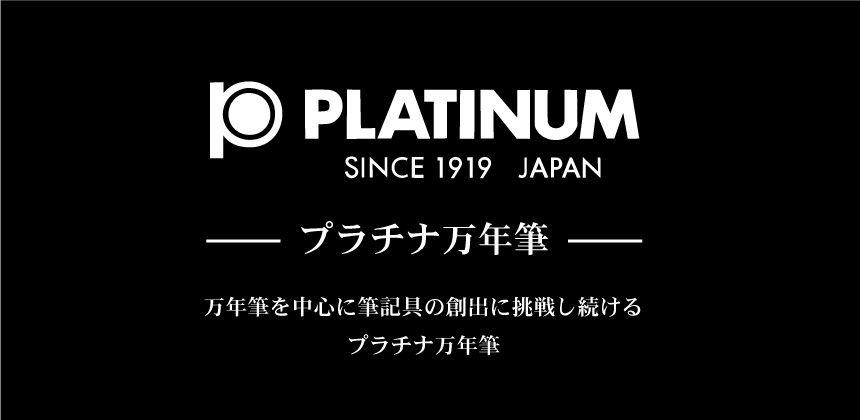 プラチナ万年筆(PLATINUM)の画像